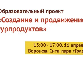 18ea40b2d8b3e55a00028142feb705f9 - В Воронеже пройдут семинары в рамках проекта «Создание и продвижение турпродуктов»