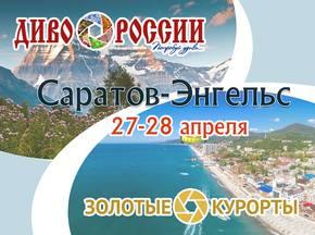 65b801d45d3822d88c04afbc9270a00b - Конкурсы «Диво России» и «Золотые курорты» состоятся в Саратове и Энгельсе