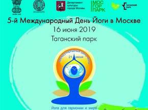 6c6075b01e2aa4ce65ae8be8065da0f4 - 5-й Международный день йоги пройдет в России 16 июня