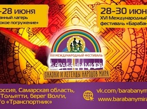 b5da1a77976792a961188a9fe988451d - XVI Международный фестиваль «Барабаны Мира-2019» пройдет в Тольятти в последние выходные июня