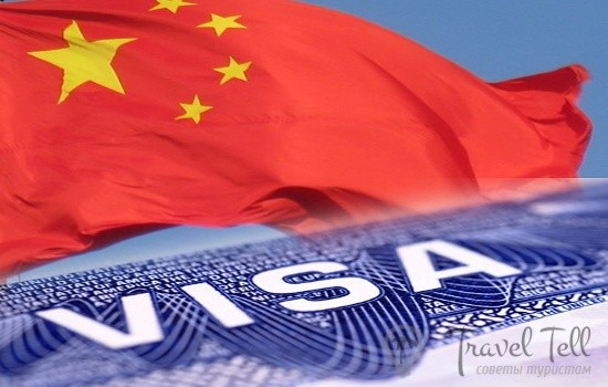 f2fdf7bf88b1fcb8fdc0eb318537f233 - Как оформить китайскую визу гражданам России