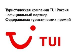 d03a7fca8579391d5dc66b17c910b01f - Туристическая компания TUI Россия - официальный партнер Федеральных туристических премий