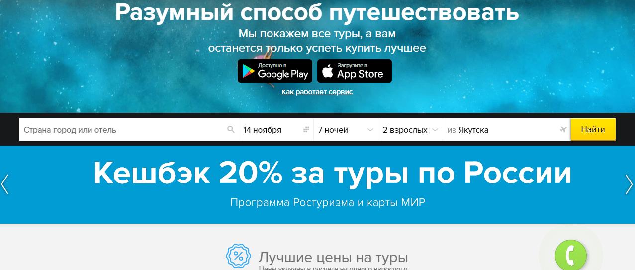 2020 10 30 18 11 52 - Оплачивайте путешествия по России картой «Мир» и верните 20% от стоимости поездки