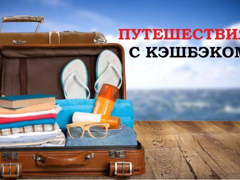 image 480x360 - Оплачивайте путешествия по России картой «Мир» и верните 20% от стоимости поездки