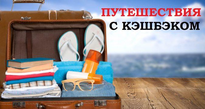 image 675x360 - Оплачивайте путешествия по России картой «Мир» и верните 20% от стоимости поездки