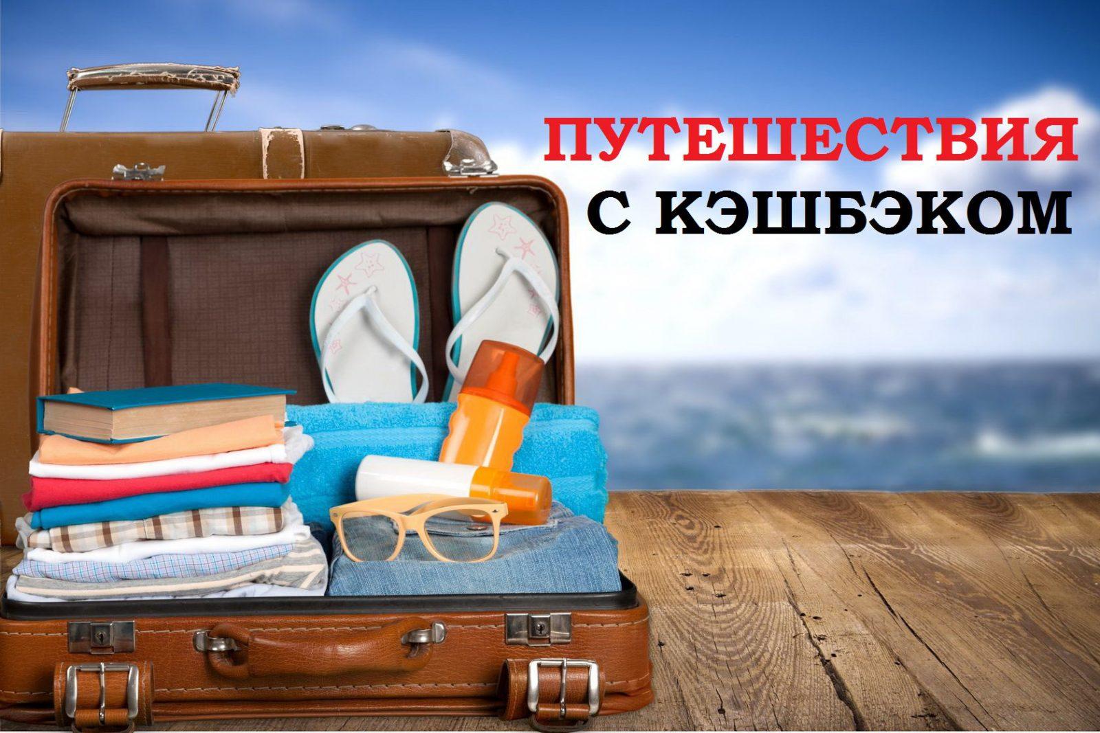 image - Оплачивайте путешествия по России картой «Мир» и верните 20% от стоимости поездки