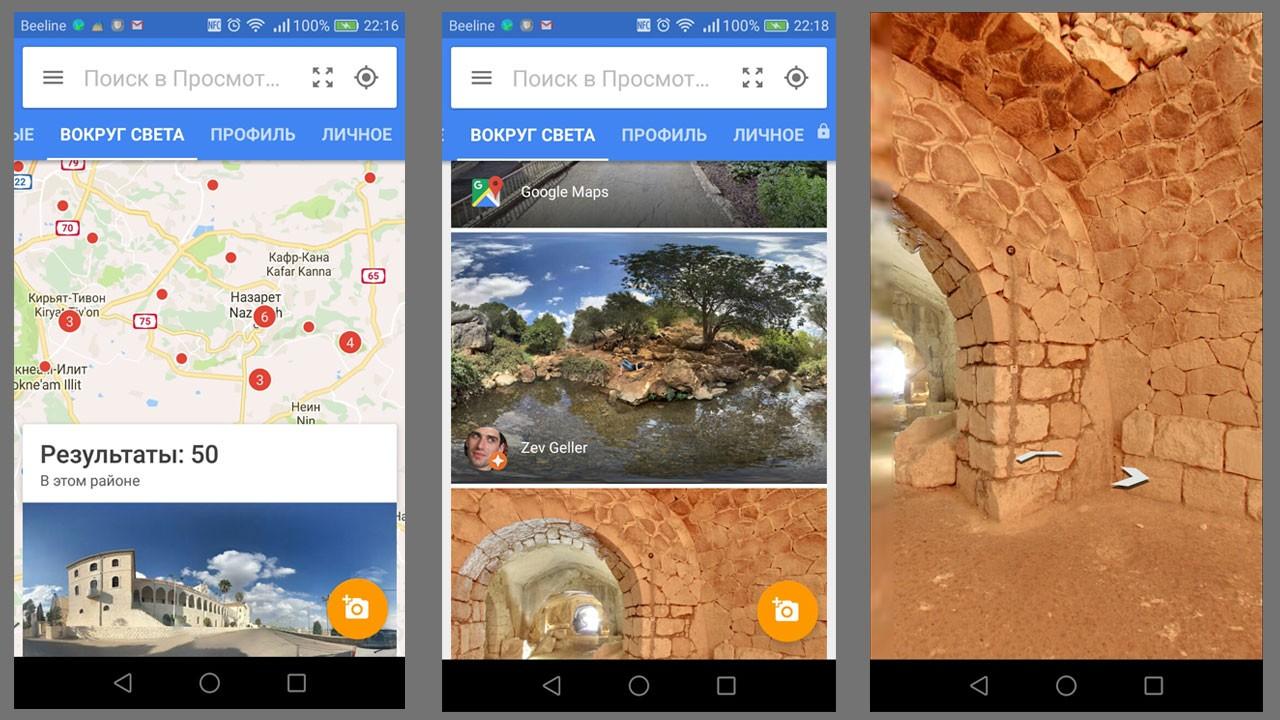 prosotr uliz - Виртуальные путешествия по всему миру