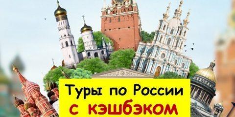 1 58 480x240 - Акция «20% кэшбэк за поездки по России» для туристов возвращается!