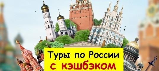 1 58 - Акция «20% кэшбэк за поездки по России» для туристов возвращается!