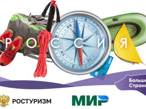 2021 07 11 12 12 29 480x360 - Утвержден четвертый этап Программы отдыха в России с кэшбэком осенью 2021 года