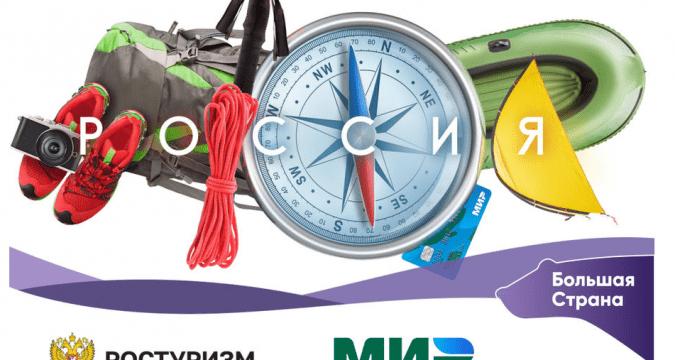 2021 07 11 12 12 29 675x360 - Утвержден четвертый этап Программы отдыха в России с кэшбэком осенью 2021 года