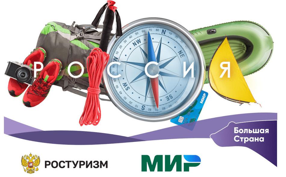 2021 07 11 12 12 29 - Утвержден четвертый этап Программы отдыха в России с кэшбэком осенью 2021 года